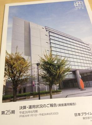 8955 日本プライムリアルティ 資産運用報告書