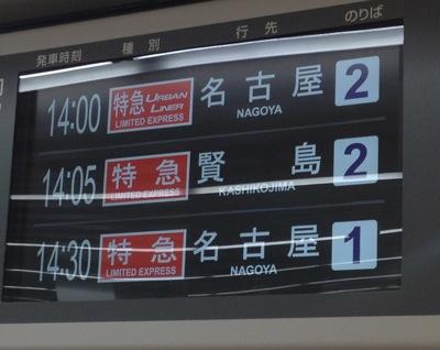 名古屋行き特急は30分に1本