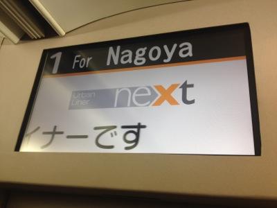 アーバンライナーネクスト 名古屋に向けて出発