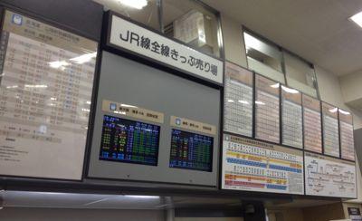 JR東海の切符