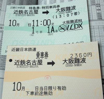 近鉄アーバンライナー・大阪難波行きの切符