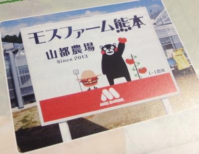 モスフードサービス モスファーム熊本