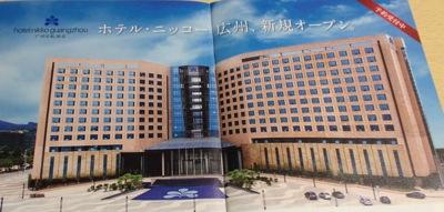 ホテル・ニッコー広州 新規オープン