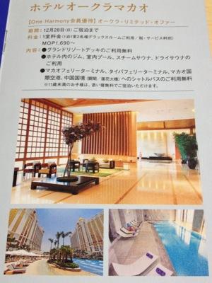 ホテルオークラマカオ リゾートプラン