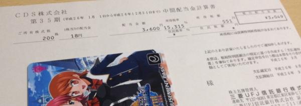 2169 CDS 配当金