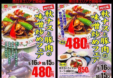 秋ナスと豚肉の味噌炒めフェア