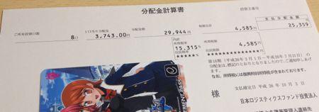 8967 日本ロジスティクスファンド 分配金