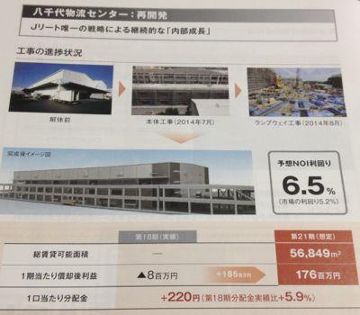 日本ロジスティクスファンド 自社での再開発