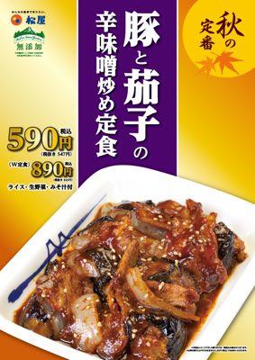 9887 末やフーズ 豚と茄子の辛味噌炒め定食