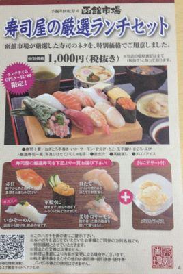 函館市場 お手紙