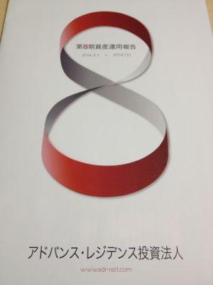 3269 アドバンス・レジデンス投資法人 事業報告書