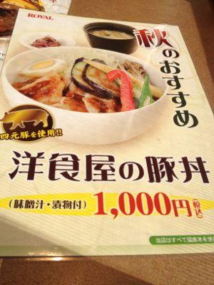 洋食屋の豚丼
