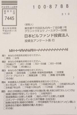 日本ビルファンドアンケート
