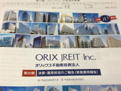 オリックス不動産投資法人