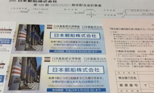 日本郵船配当金と株主優待