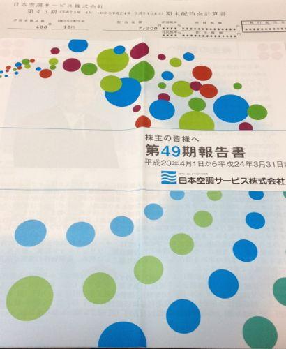日本空調配当金
