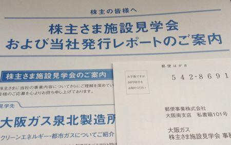 大阪瓦斯施設見学会