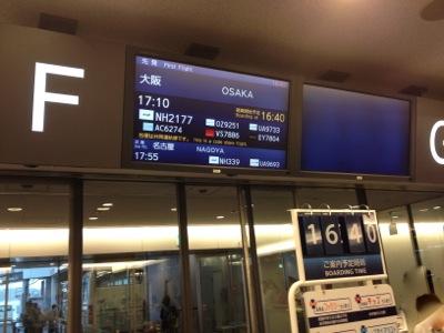 ANA2177便 伊丹空港行き