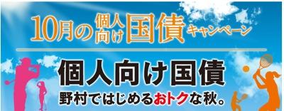 野村證券 個人向け国債キャンペーン