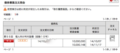 個人向け利付国債(変動10年)を購入完了