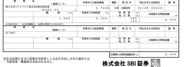 9984 ソフトバンク 社債 利金