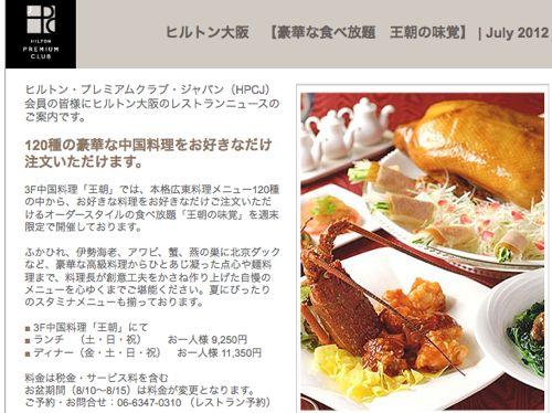 ヒルトン大阪中華料理王朝