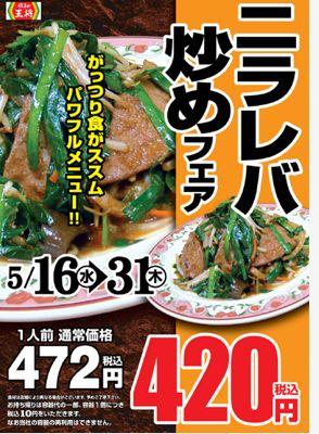 ニラレバ炒めが安い!
