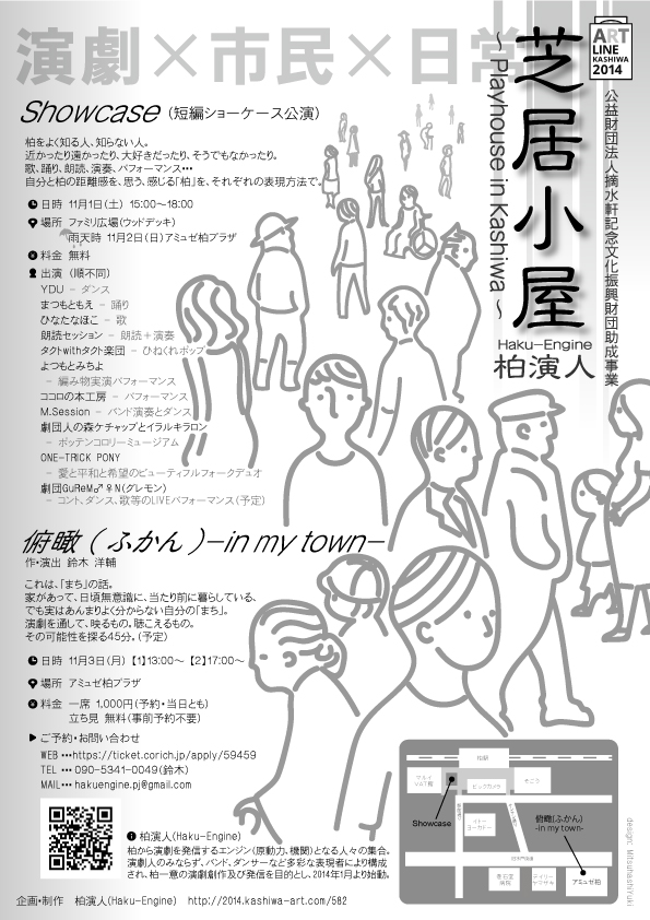 shibaigoya_20141014.jpg