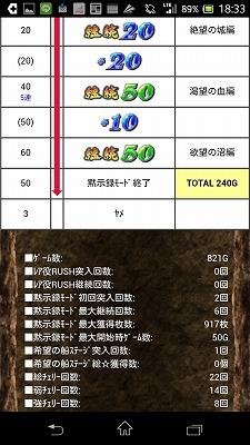 Screenshot_2014-12-04-18-33-58.jpg