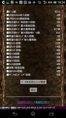 Screenshot_2014-12-04-18-34-08.jpg