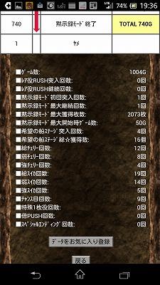 Screenshot_2014-12-06-19-36-50.jpg