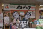 小沢さんと菅さんのハリボテ