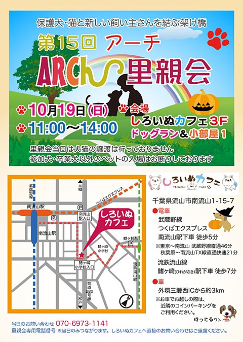 ARCh-satooyakai-15-1.jpg