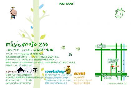1208_musicmojazoo_DM_ura-L__convert_20120827205437.jpg