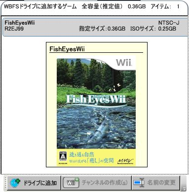 wbfs manager 4.0 ダウンロード