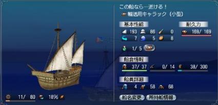 フローレ船