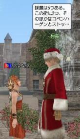クリスマスイベ