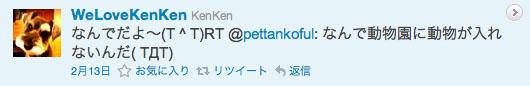 kenken_monku.jpg