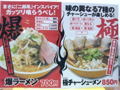 DSC_0605_convert_20121020135855麺爆メニュー