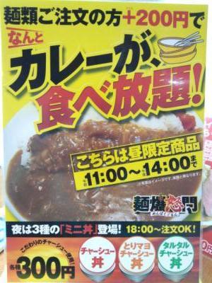 DSC_0604_convert_20121020135923麺爆メニュー2