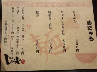 DSC_0710_convert_20121109143817メニュー