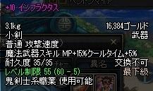 インフラ10