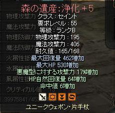 20100820a.jpg