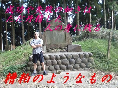 06SEP10 149shibusawa