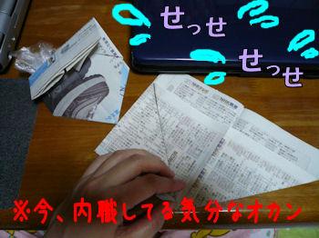 komusan_0801_001