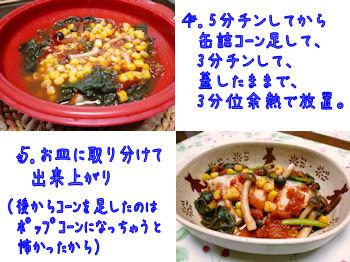 komusan_1111_tara_002