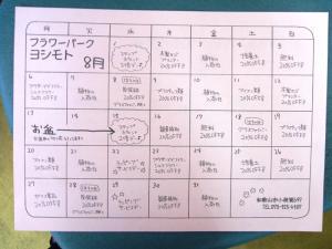 2012/07/30ブログ用 003