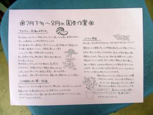2012/07/30ブログ用 004