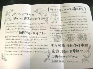 2012/10/06ブログ用 003