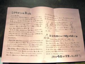 2012/12/03ブログ用 011